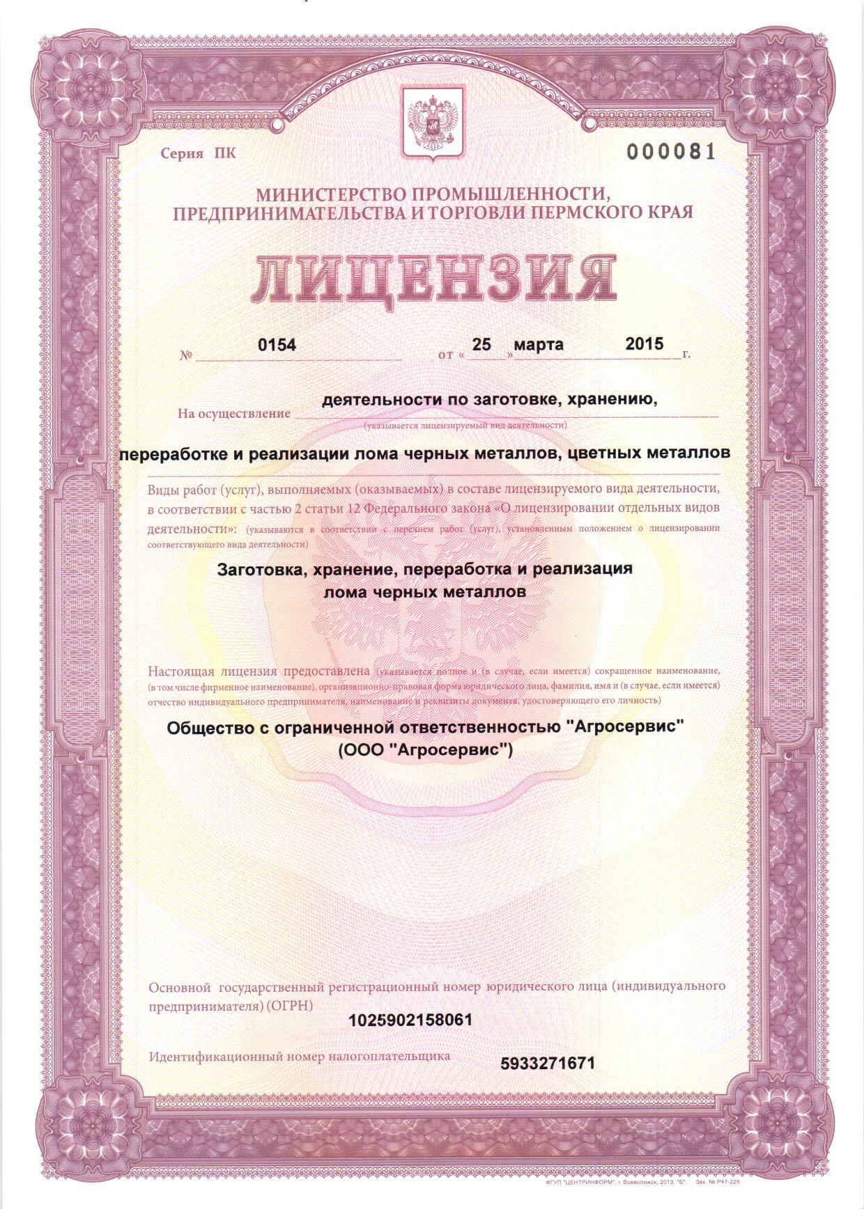 этом разделе оформление лицензии на прием лома цветных металлов Черкасово Деревня Черкасово