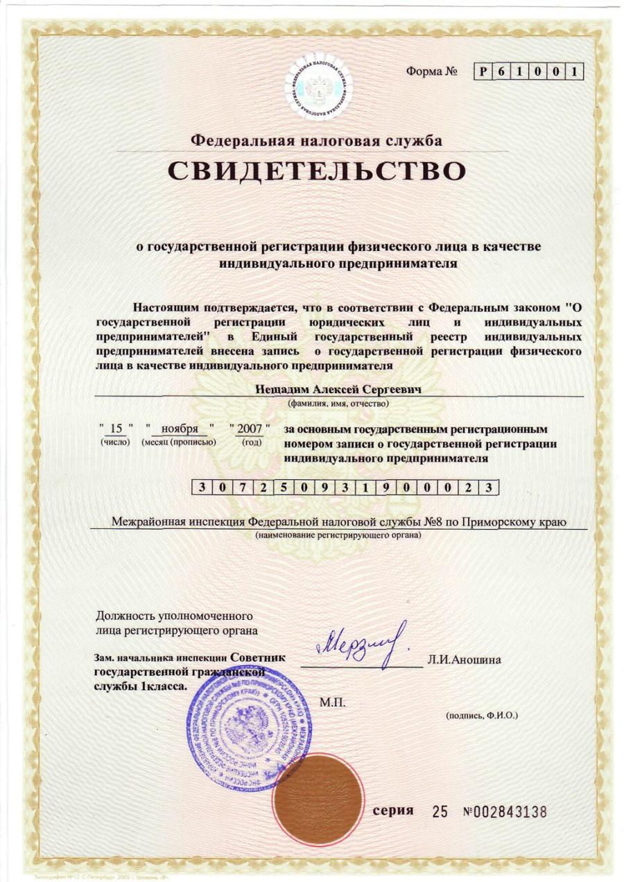Регистрация ип документы для регистрации самостоятельно даже